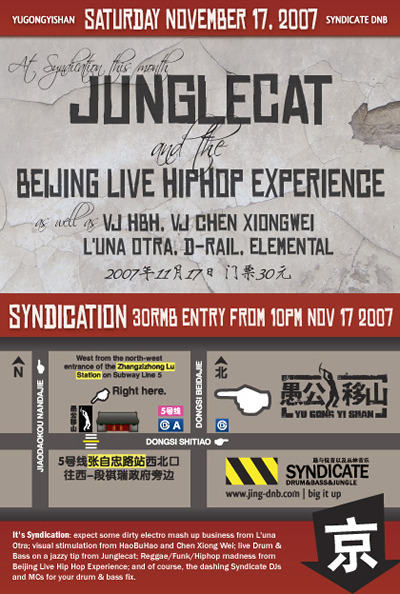 Junglecat, Beijing Live Hiphop Experience, L'una Otra, Syndicate Crew D-Rail, Elemental at Yugongyishan, Beijing, 2007-11-17, 30RMB entry from 10pm