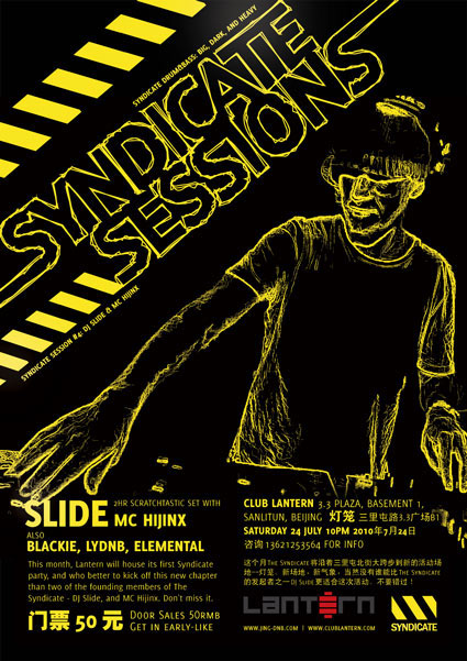 Syndicate Sesssions flyer - July 24, Lantern, Beijing, China