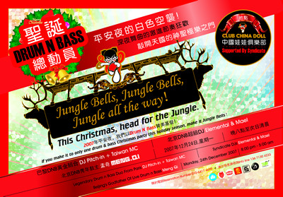 Jungle Bells at China Doll, feat. Pitch-in and MC Taiwan, Elemental, Mael, Monday December 24 2007